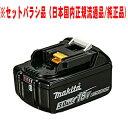 [日本国内正規流通品/純正品]マキタ 18V リチウムイオンバッテリ セットバラシ品 BL1830B(A-60464) 3.0Ah ◆