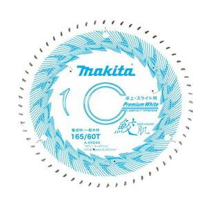 マキタ 鮫肌チップソー 165mm 刃数60 スライドマルノコ・卓上マルノコ用プレミアムホワイトチップソー A-69244 ◇