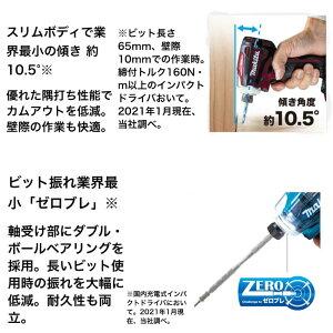 マキタTD172DRGX(青)充電式インパクトドライバ18V(6.0Ah)フルセット品◆