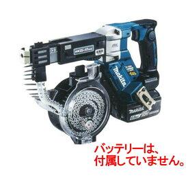 マキタ FR451DZ 充電式オートパックスクリュードライバ 18V(※本体のみ・バッテリ・充電器別売) ◆