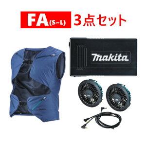 【すぐ使えるセット】マキタ FV214DZN FA(S〜L) 充電式ファンベスト(ネイビー)+ファンユニットセット(A-72132)+薄型バッテリBL1055B 空調服 ▼