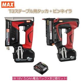 マックス [18年夏モデル]18V充電工具コンボセット T3ステープル用充電式タッカ[TG-Z4-BC/1850A]&充電式ピンネイラ[TJ-35P4]&18V(5.0Ah)電池パック[JP-L91850A]