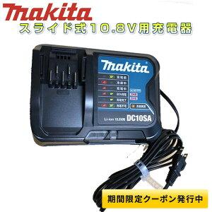 【15日17時まで/最大2000円引クーポン】マキタ DC10SA 充電器 スライド式10.8Vリチウムイオンバッテリ用(JPADC10SA) ◆