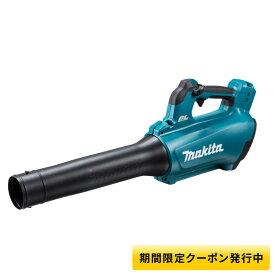 マキタ MUB184DZ 充電式ブロワ 18V(本体のみ) ◆