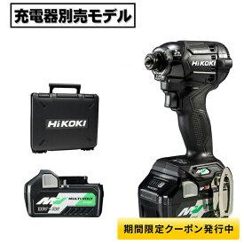 【6日0時から/500円引クーポン】[充電器別売タイプ]HiKOKI(ハイコーキ/旧日立工機)コードレスインパクトドライバ WH36DC(2XNB)ストロングブラックマルチボルト36V セット品◆