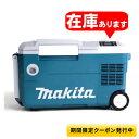 【6日0時から/500円引クーポン】マキタ CW180DZ 充電式保冷温庫(車載用ポータブル冷蔵庫) 18V (※本体のみ・バッテリ…
