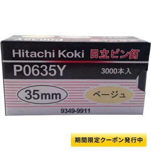 【15日17時まで/最大2000円引クーポン】HiKOKI(ハイコーキ/旧日立工機) ピン釘 P0635Y ベージュ 35mm 3000本