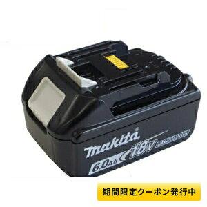【最大5000円引クーポン/25日18時まで】[日本国内正規流通品/純正品]マキタ 18V リチウムイオンバッテリ(リチウムイオン電池パック) BL1860B(A-60464) 6.0Ah(アンペア時)(自己故障診断・電池残量表示)