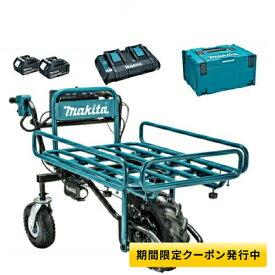 マキタ (すぐ使えるパイプフレーム仕様フルセット品) 充電式運搬車 [CU180DZ]+[A-65470]+[A-61226] 18V(18V×2本まで搭載可能)(6.0Ah)◆