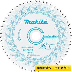 あす楽対応マキタ鮫肌プレミアムホワイトチップソー165mm×55PA-64369