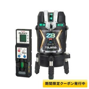 タジマデザインフルライン電子整準ブルーグリーンレーザー墨出し器(自動追尾NAVI搭載)ZEROBLSN-KJC(矩十字・横全周)(リチウム電池タイプ)