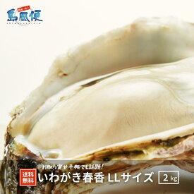 【送料無料】いわがき春香LLサイズ5個セット 約 2Kg 生食 岩ガキ 岩がき 岩牡蛎 牡蠣 牡蛎 生牡蠣 生牡蛎 冷凍 カンカン焼き 産地直送 旬 ギフト 贈答用 母の日 父の日