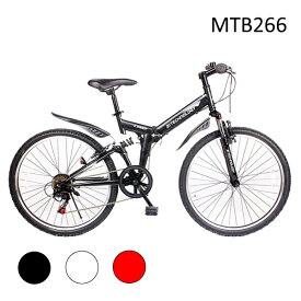 26インチ 折り畳みマウンテンバイク 自転車 サス搭載 シマノ製6段変速付き MTB266 送料無料