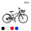 22インチ 子供用自転車 シマノ製6段ギア付き  KD226 ライト・カギ・カゴ付マウンテンバイク MTB 95%完成車 送料無料