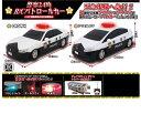 警察24時 R/Cパトロールカー ラジコン クラウン プリウス  パトカー 動画付き LINX03 送料無料