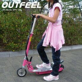 電動キックボード 電動キックスケーター EK-Board OUTFEEL OFK-120 乗用玩具 送料無料