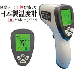 瞬間Pi!1秒で測れる 日本製 温度計 OMHC-HOJP001 非接触式温度計 送料無料