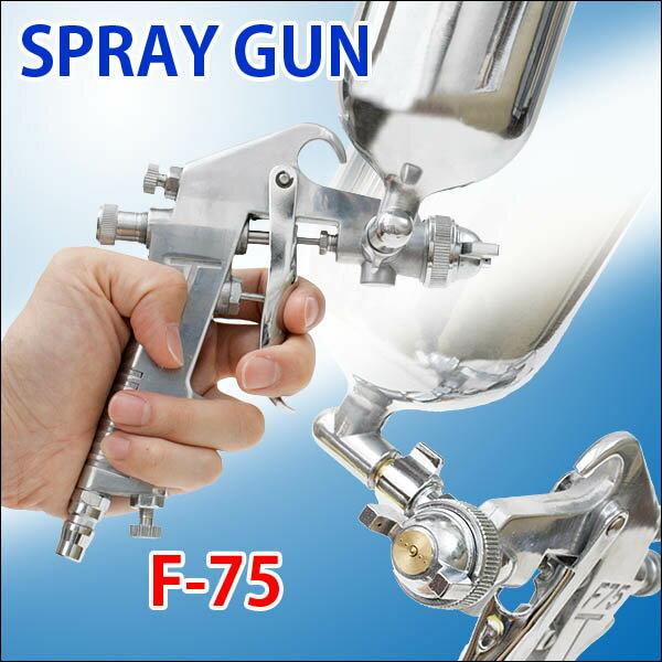 重力式エアースプレーガン 口径1.5mm F-75 塗装作業にお勧め 塗装スプレー