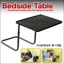 ベッドサイドテーブル 軽量コンパクト ベットサイドテーブル 送料無料