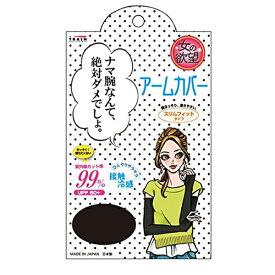 女の欲望 COOL&UVアームカバー 接触冷感 紫外線カット 日焼け 運転 UV対策 送料無料