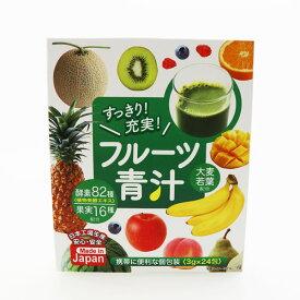 すっきり!充実!フルーツ青汁 酵素ドリンク 3g×24包 置換ダイエットにも最適 送料無料