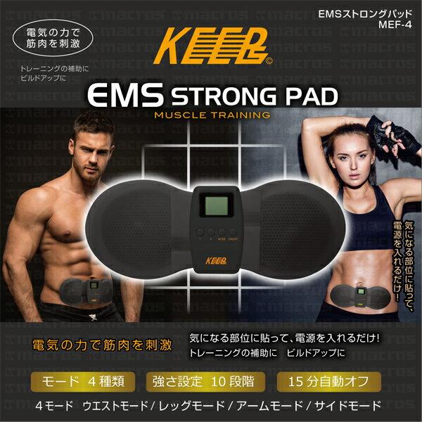 EMSストロングパッド 腹筋 フィットネスマシン 腹筋ベルト MEF-4 送料無料