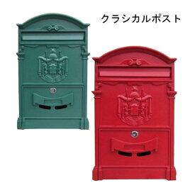 ヨーロピアン調 クラシカルポスト 紋章 アンティーク 鍵付き メールボックス 郵便受け