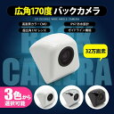 純正タイプ 汎用防水バックカメラ SHARP製イメージセンサー搭載 広角170° B0303N