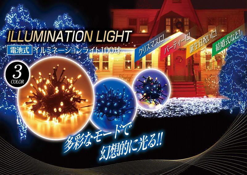即納可 電池式イルミネーションライト LED100球 防滴 野外 クリスマス ツリー用電飾 単三電池で30日間点灯 省エネ 送料無料