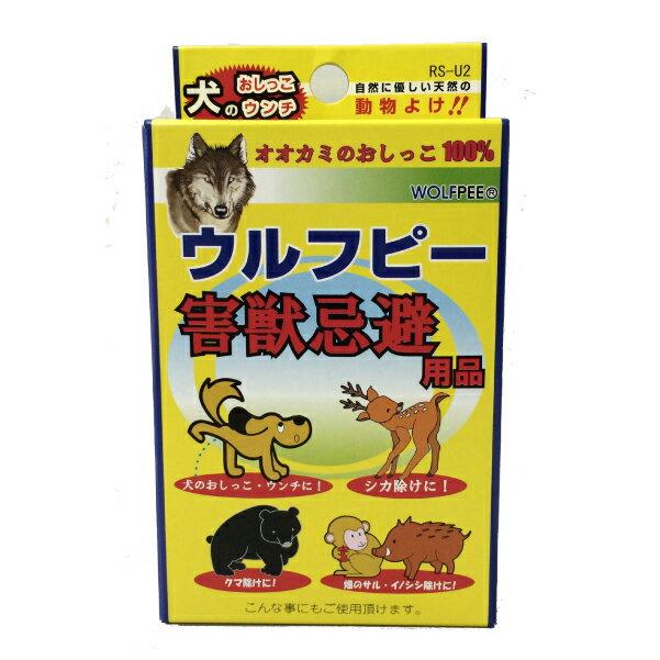 害獣忌避 ウルフピー4P 熊・イノシシ・鹿対策 害獣対策 害獣撃退 イノシシ対策 送料無料