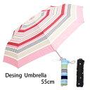 デザイン折りたたみ傘 レディース 55cm おしゃれ 雨傘