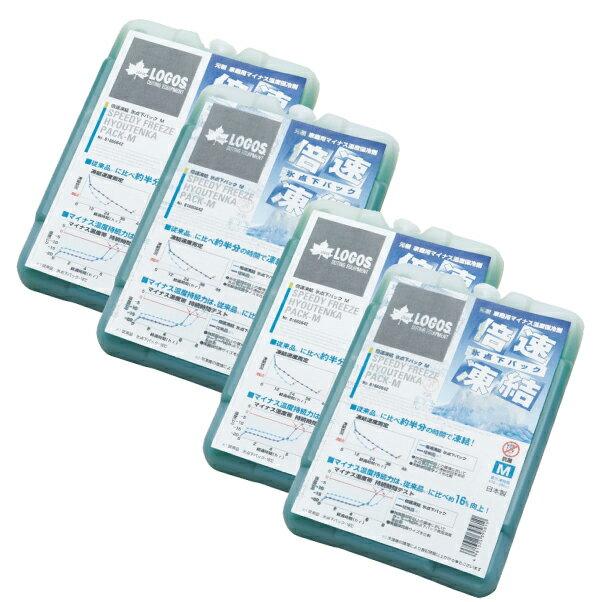 ロゴス LOGOS 4個セット 倍速凍結・氷点下パックM×4 保冷剤 81660642 送料無料
