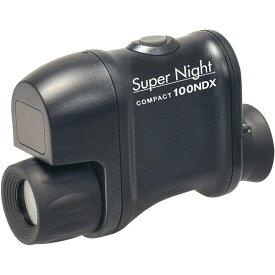 Kenko 暗視鏡 ナイトスコープ 100NDX 2.5倍 20口径 スーパーナイトコンパクト100NDX 暗視スコープ 送料無料