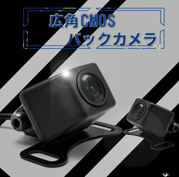 夜間でも明るい 高画質CMDレンズ 防水バックカメラ 広角170度 42万画素 SPEEDER A0119N バックモニター
