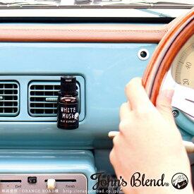 John's Blend ジョンズブレンド  クリップディフューザー 芳香剤 車用 カーフレグランス ホワイトムスク OA-JON-20-1 送料無料