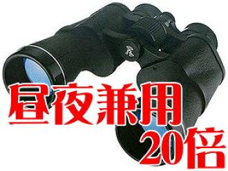 纳希克精神 x 20 双筒望远镜 20X50ZCF ♦ 双昼/夜 ♦ NASHICA 精神