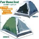 ドームテント キャンプ アウトドア