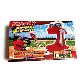 スーパーバッティング ピッチングマシーン ストレート 変化球可能 電動ピッチングマシーン ボール10個 バット付 送料無料