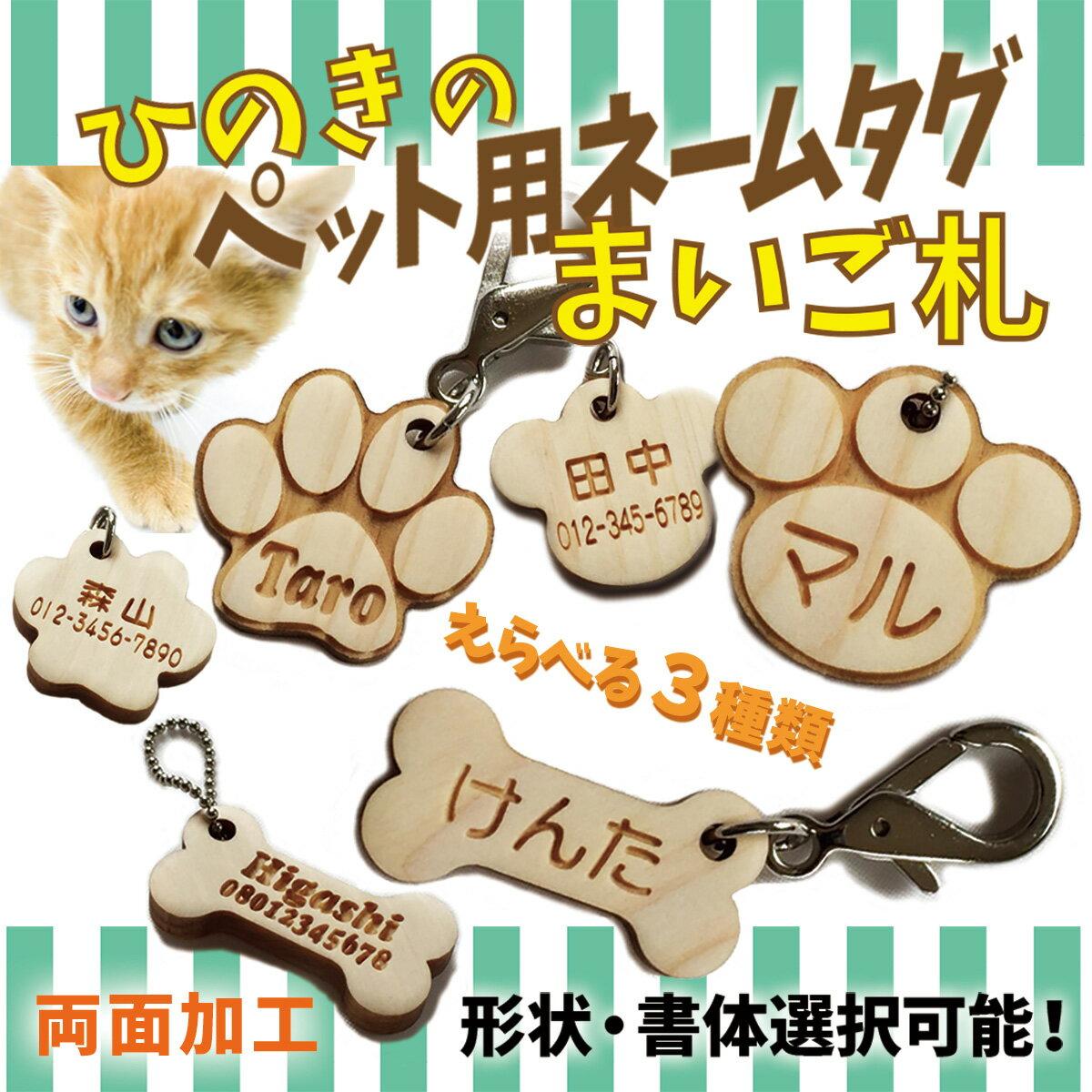 ヒノキのペット用ネームタグ。犬や猫用 迷子札 名入れ オリジナル ギフト 贈り物 ネームプレート ネームタグ ペット 木製 敬老の日