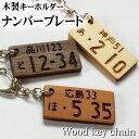 ナンバープレート キーホルダー 送料無料 ネームプレート ネームタグ ナンバー 刻印 作成 プレゼント 木製 number plate