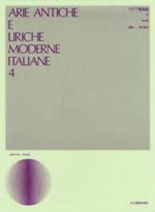楽譜 イタリア歌曲集4 中声用 / 全音楽譜出版社