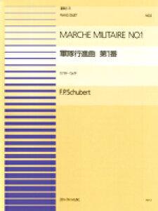 楽譜 連弾ピース02 軍隊行進曲 第1番/シューベルト / 全音楽譜出版社