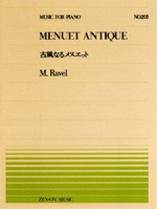 楽譜 全音ピアノピース203 古風なるメヌエット/ラベル / 全音楽譜出版社