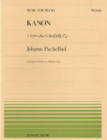 楽譜 全音ピアノピース448 パッヘルベルのカノン/パッヘルベル=後藤丹 / 全音楽譜出版社
