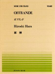 楽譜 全音ピアノピース482 オフランド ピアノのために/原博 / 全音楽譜出版社