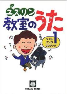 楽譜 ユズリン 教室のうた ベストソング1 CD付 / 音楽センター