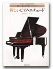 新しいピアノ・エチュード 個人・集団授業のための / 音楽之友社