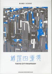 楽譜 バンドスコア 椿屋四重奏/TOKYO CITY RHAPSODY / シンコーミュージックエンタテイメント