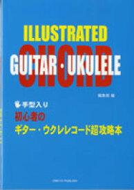 楽譜 手型入り 初心者のギター・ウクレレコード超攻略本 / オンキョウパブリッシュ