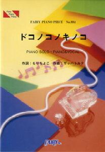 楽譜 PP884 ピアノピース ドコノコノキノコ/NHK「おかあさんといっしょ」より / フェアリー